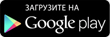купить на googleplay
